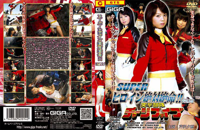 THZ-14 Super Heroine in Big Crisis ! Vol.14