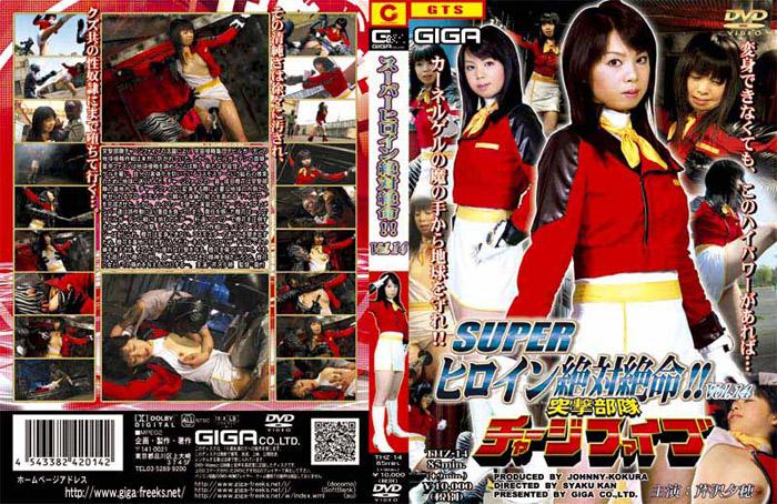 THZ-14-Super-Heroine-in-Big-Crisis-Vol.14