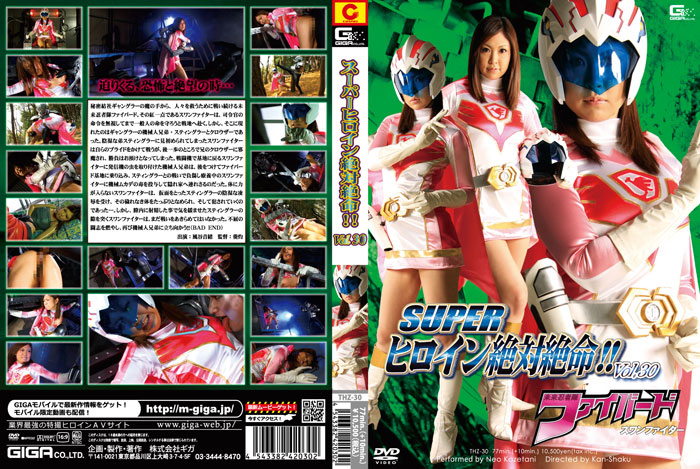 THZ-30 Superheroine In Danger Vol.30 - Future Ninja Unit Fi Bird Swan Fighter, Neo Kazetani