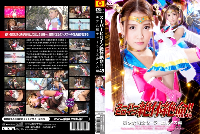 THZ-49-Superheroine-In-Grave-Danger-Vol.49-Beautiful-Fighter-Sailor-Hermes-Ayaka-Tomoda