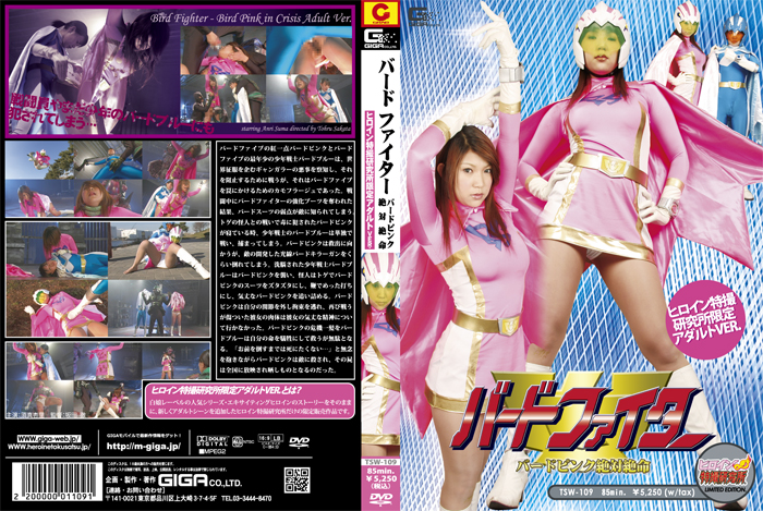 TSWN-002 Bird Fighter - Bird Pink in Crisis Adult Ver