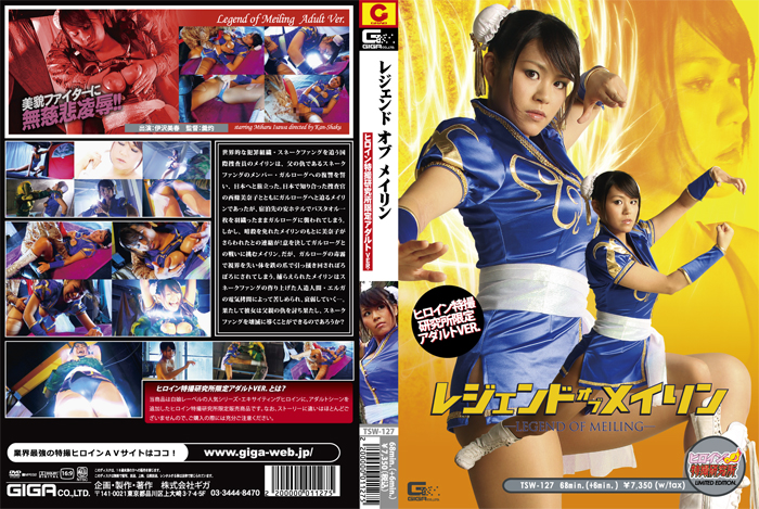 TSWN-028 Legend of Mei Lyn - The Adult Material Version, Miharu Izawa