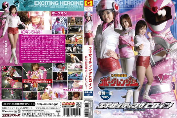 WEHD-19 Exciting Heroine Special Unit Borg Ranger Big Crisis Version