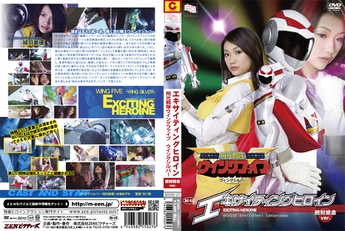 WEHD-27 Exciting Heroine Wing Five - Wing Silver - The Against-the-Wall Version, Azumi Mizushima