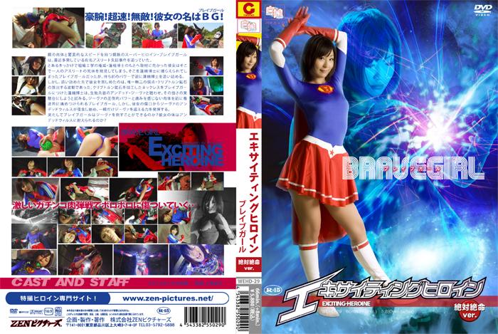 WEHD-29 Exciting Heroine The Brave Girl - The Crisis Version, Saki Kanou