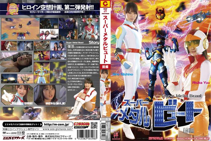 ZARD-98 Super Metal Beaut Vol.1, Sho Nishino, Risika Yuu