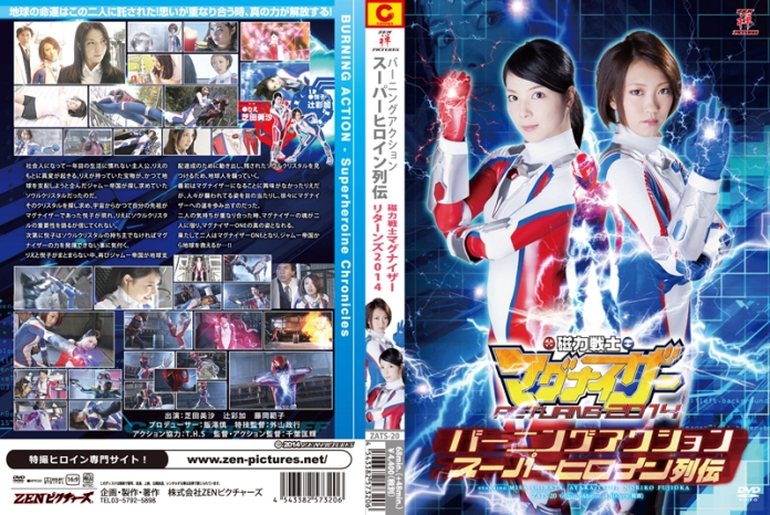 ZATS-20 Burning Action – Super Heroine Chronicles – Magnet Warrior, Misa Shibata, Ayaka Tsuji, Noriko Fujioka