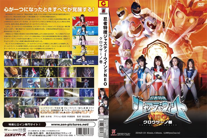 ZDAD-33 Ninja Special Agent Justy Wind Vol.2