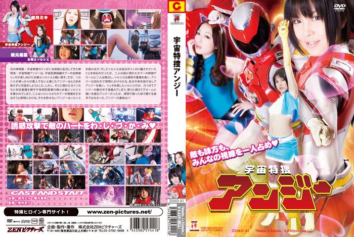 ZDAD-41 Space Special Agent Angie, Miki Mochiduki, Yuna Hashimoto