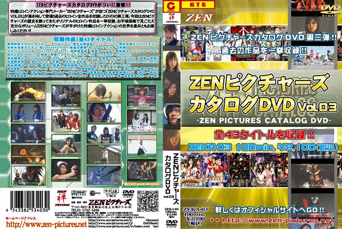 ZEKA-03 Catalog of ZEN PICTURES vol.3