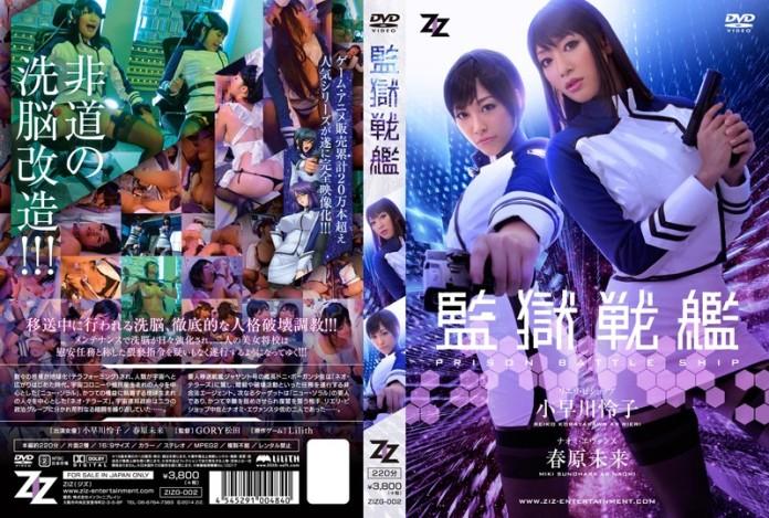 ZIZG002 【実写版】監獄戦艦 小早川怜子 春原未来