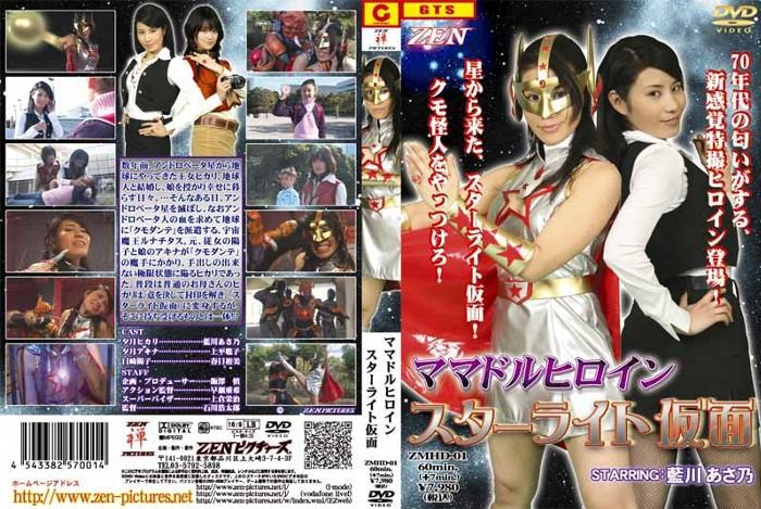 ZMHD-01 Mamadol Heroine,- Starlight Mask