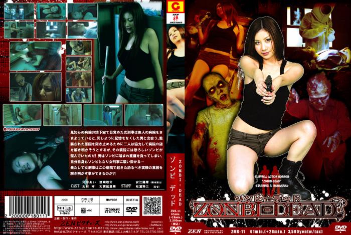 ZMX-11 Zombie Dead, Erina Oonishi, Ai Kawanaka