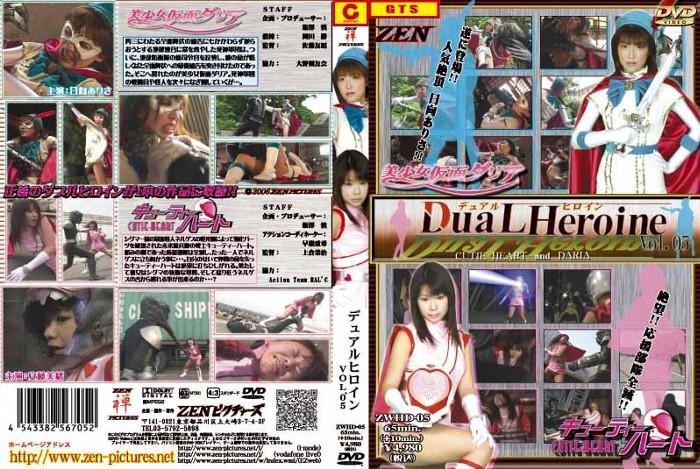 ZWHD-05 Dual Heroine Vol.05
