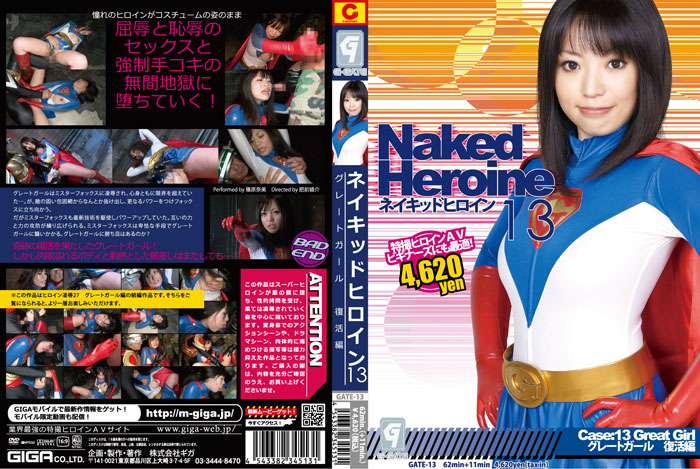 GATE-13 Naked Heroine 13 Phase:13 - Great Girl is Back, Nami Shinohara