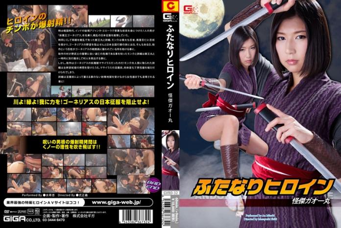 GVRD-32 Monoclinous Heroine - GaoMaru – The Wonder Man, An Mizuki