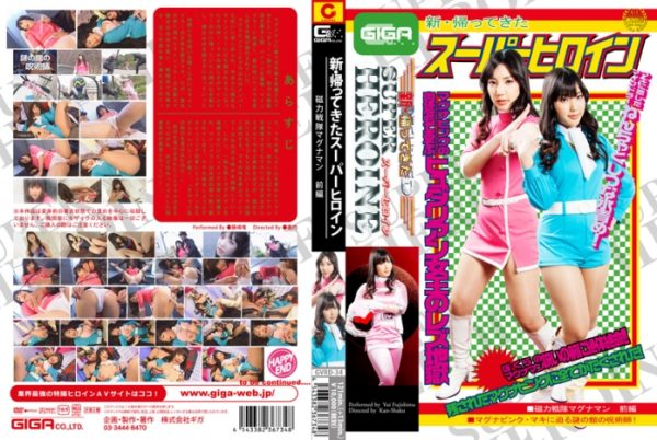 GVRD-34 Super Heroine Returns NEO - Magnetic Force Magnaman Part 1, Yui Fujishima, Miharu Kai