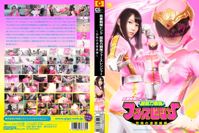 GVRD-35 Psychic Squadron Force Ranger in Torture Hospital, Yui Kasugano