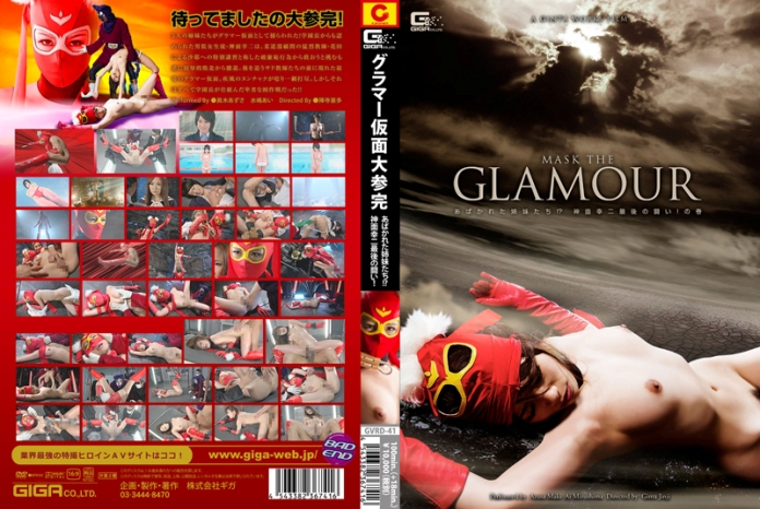 GVRD-41 Glamour Mask Sisters' Identity Revealed! Final Battle, Azusa Maki, Ai Mizusima