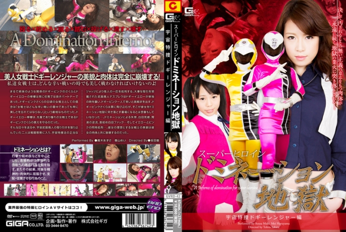 GVRD-42 Superheroine Domination Hell Space Special Agent Doggy Ranger, Azusa Maki, Mei Haruyama