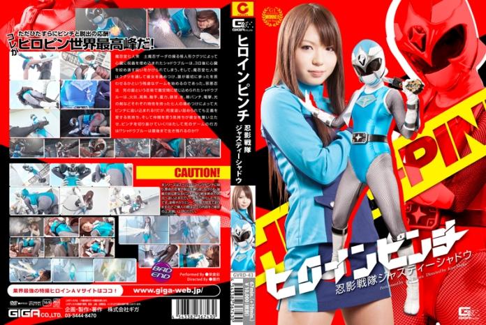 GVRD-43 Heroine Pinch – Ninja Unit Justishadow, Aya Eikura