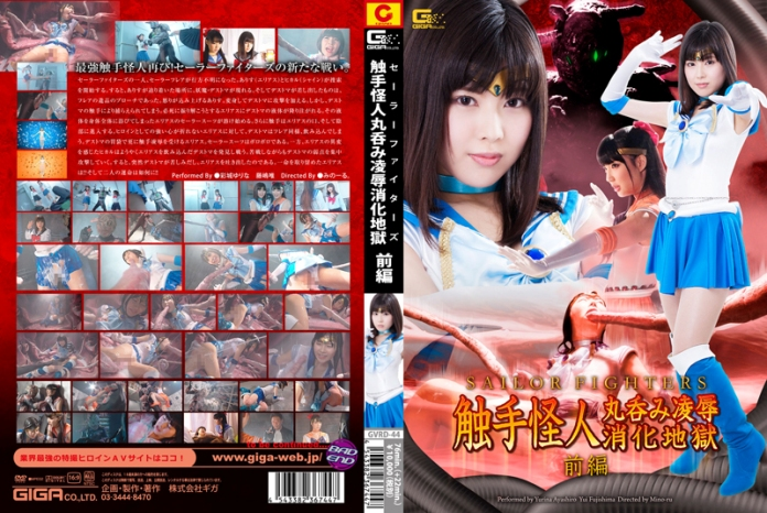 GVRD-44 Sailor-Fighters Tentacle Monster Swallowing, Insult from the Inside Part 1, Yurina Ayashiro, Yui Fujishima