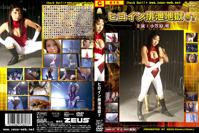 JHHD-07 Heroine Excretion Hell Vol.07