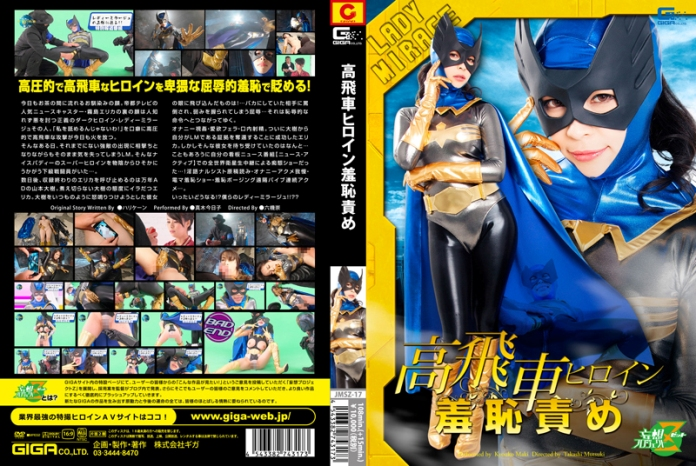 JMSZ-17 Prideful Heroine, Shameful Torture, Kyouko Maki