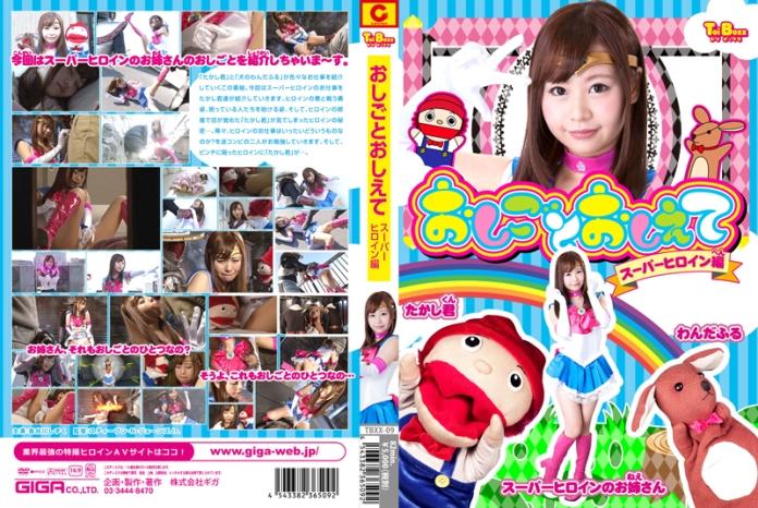 TBXX-09 What's Your Job Shizuku Hasegawa