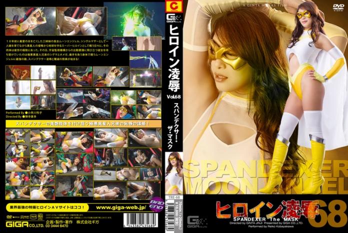 TRE-68 Heroine Insult Vol.68 SPANDEXER the Mask, Reiko Kobayakawa