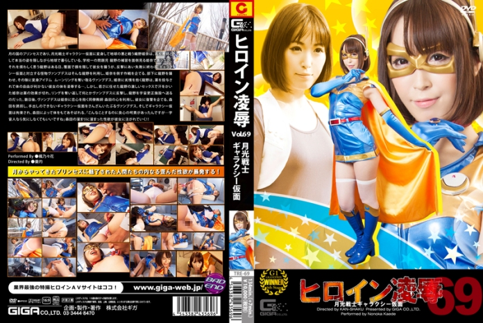 TRE-69 Heroine Insult Vol.69 Galaxy Mask the Moonlight Fighter, Nonoka Kaede