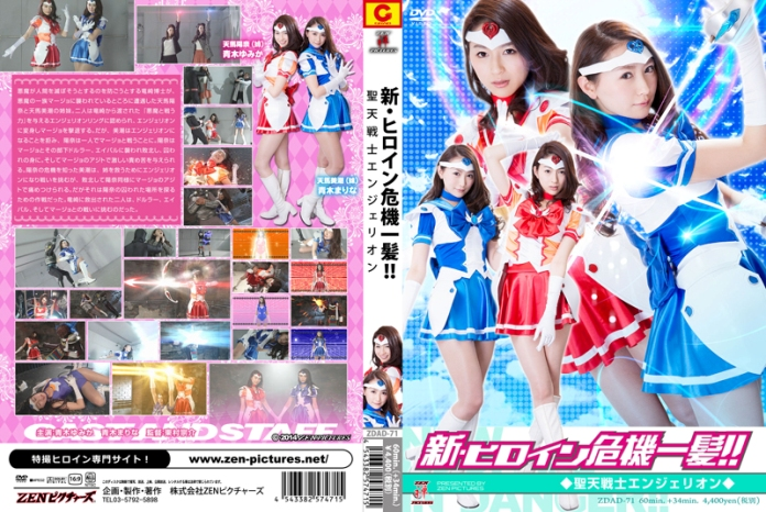 ZDAD-71 New Heroine in Danger – Angelion, Yumika Aoki, Marina Aoki