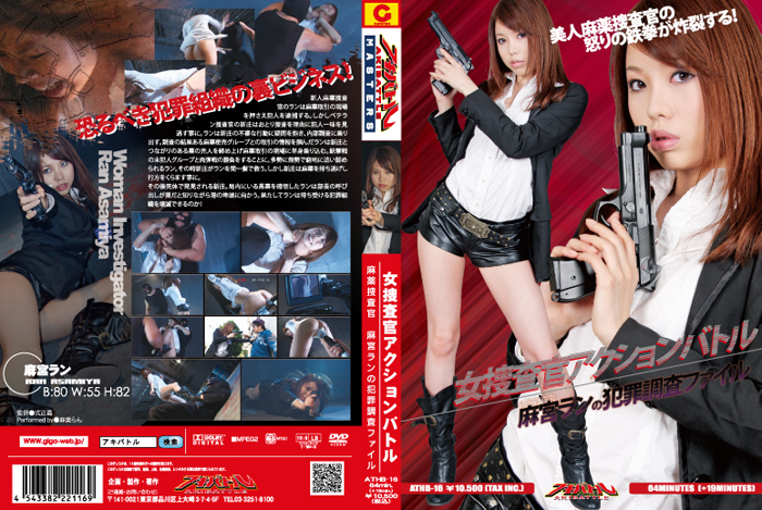 ATHB-16 Female Agent Action Battle - Drug Enforcement Agent Ran Asamiya's Investigation Files, Ran Asami