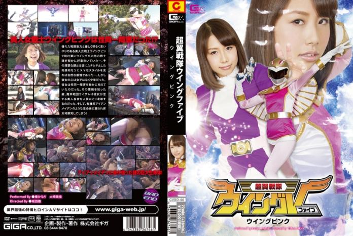 GVRD-46-Wing-Five-Super-Wing-Unit-Wing-Pink-Kanari-Tsubaki-Mika-Osaki