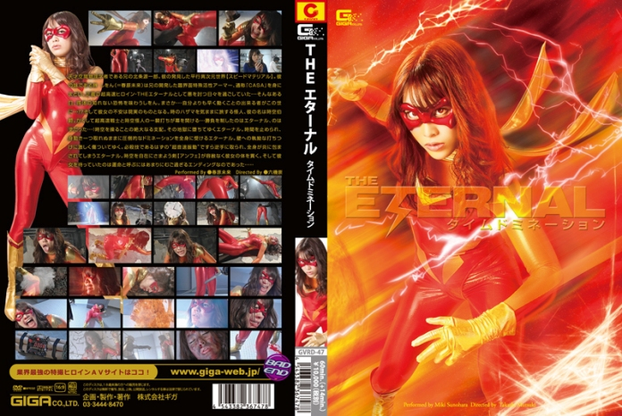 GVRD-47 The Eternal - Time Domination, Miki Sunohara