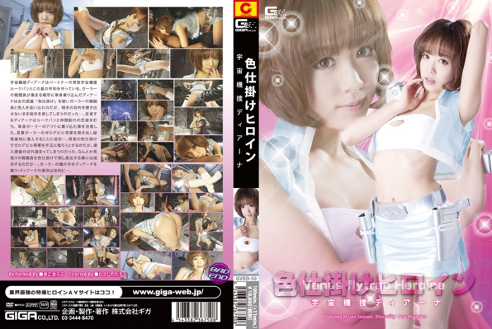 GVRD-50 Seductive Heroine, Love Saotome