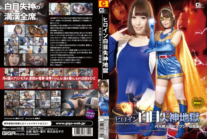 GVRD-52 Heroine White Eye Blackout Hell - Galaxy Mask the Moonlight Fighter, Nonoka Kaede