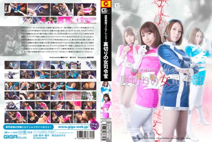 GVRD-53 Wild Ranger – Betrayal of the Commander, Hinata Tachibana, Kanari Tsubaki