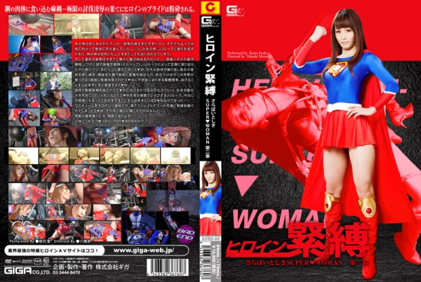GVRD-60 Tied Up Heroine -Good Bye Super Woman Episode 2, Karin Itsuki