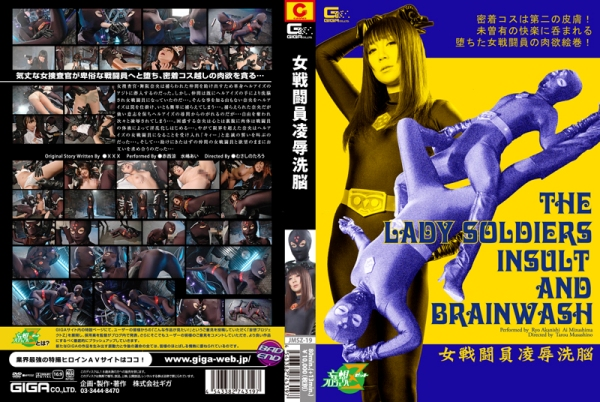 JMSZ-19 Female Combatant Brainwashed by Insult, Ryou Akanishi, Ai Mizusima