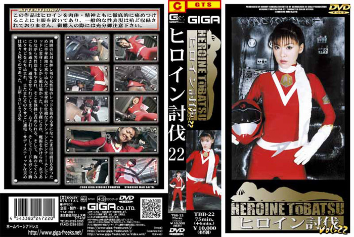 TBB-22-Heroine-Suppression-Vol.22