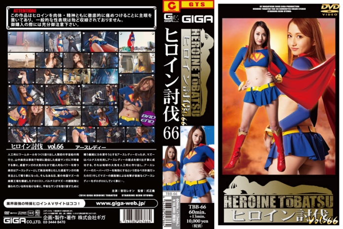 TBB-66 Heroine Suppression Vol.65, Reon Otowa