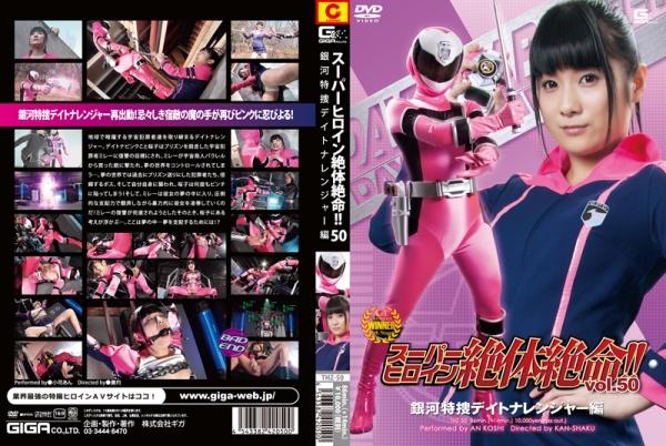 THZ-50 Superheroine In Grave Danger Vol.50 Galaxy Special Agent Daytona Ranger, An Koshi