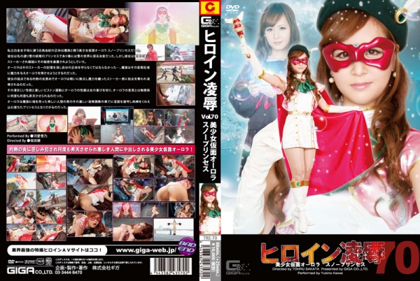 TRE-70 Heroine Insult Vol.70 Beautiful Mask Snow Princess, Yukino Kawai