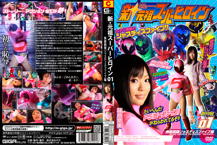 TSGS-01 New Superheroine Begins 1 - The Invincible Unit Justice Five, Nami Shinohara