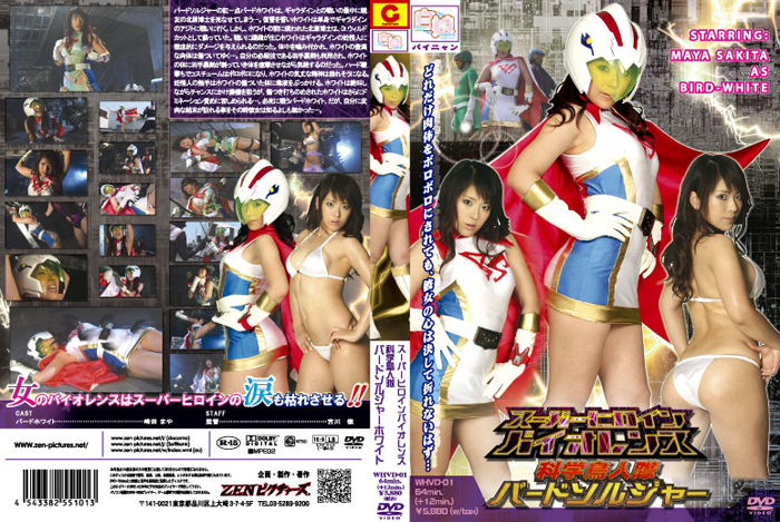 WHVD-01 Super Heroine Violence - Science Team Bird Soldier White, Maya Sakita