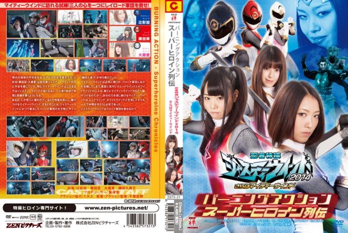ZATS-21 Burning Action – Super Heroine Chronicles – Ninja Special Agent Justy Wind 2014 So Long Mighty, Ayaka Tsuji, Shiori Kurita, Ai Okura, Kumiko Kamata