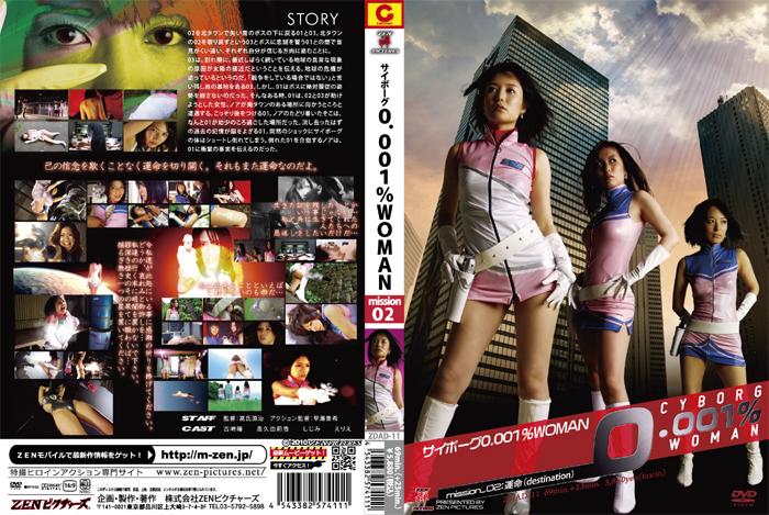 ZDAD-11-Cyborg-WOMAN-mission-2-Hitomi-Furusaki-Yurika-Takahisa-Shijimi-Erie