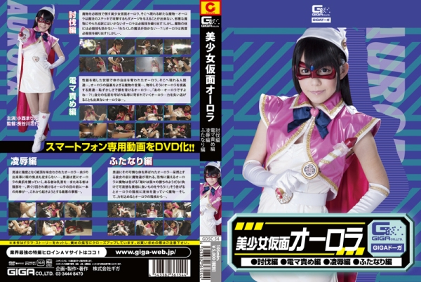 GDSC-54 Beautiful Mask Aurora, Marie Konishi (Subjugation, Electric Massager, Insult, Hermaphrodite)