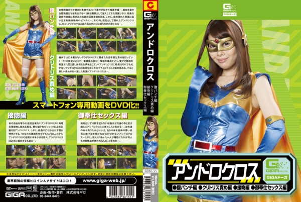 GDSC-55 Space Agent Androcross, Rina Yoshiguchi